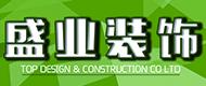 内蒙古盛业装饰设计工程有限公司
