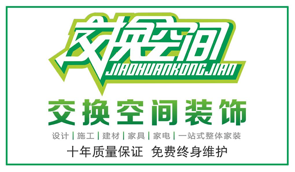 宜昌交换空间装饰工程有限公司