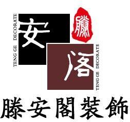 芜湖市滕安阁装饰有限公司