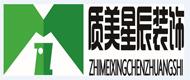贵州质美星辰装饰工程有限公司