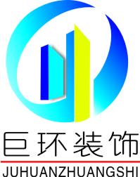 义乌市巨环装饰工程有限公司