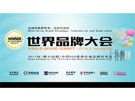 """元洲装饰再度荣膺 ——""""2017年中国500最具价值品牌"""""""