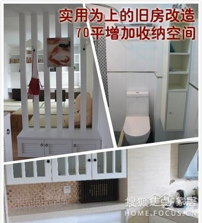 实用为上的旧房改造 70平增加收纳空间