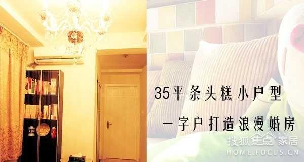 35平条头糕旧房改造 创浪漫一室户婚房
