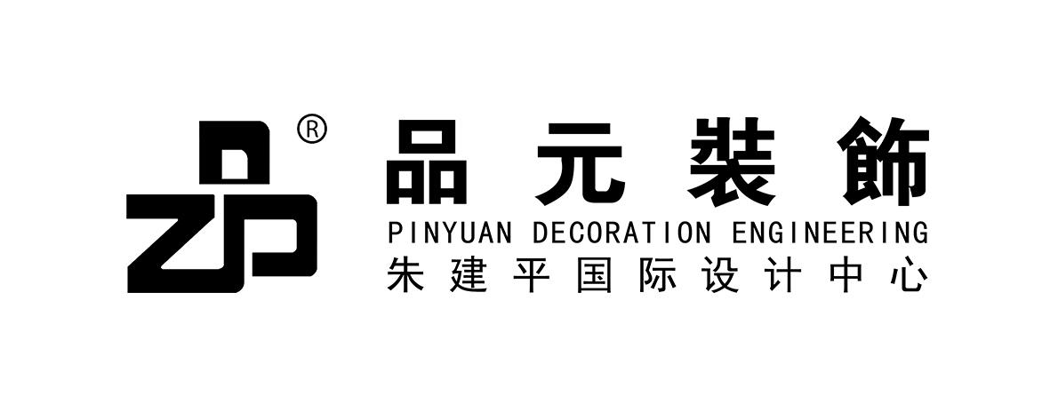 南通市品元装饰工程有限公司
