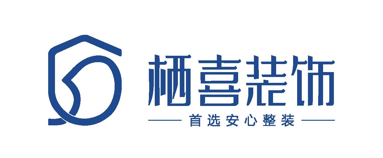 广州栖喜装饰设计工程有限公司