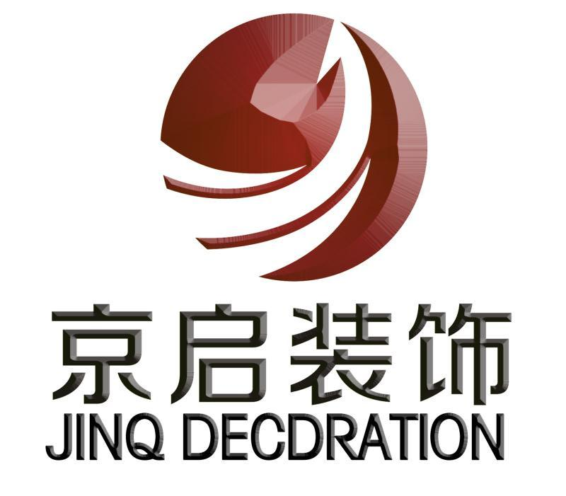 苏州京启装饰设计工程有限公司