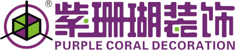 西安紫珊瑚装饰设计工程有限公司
