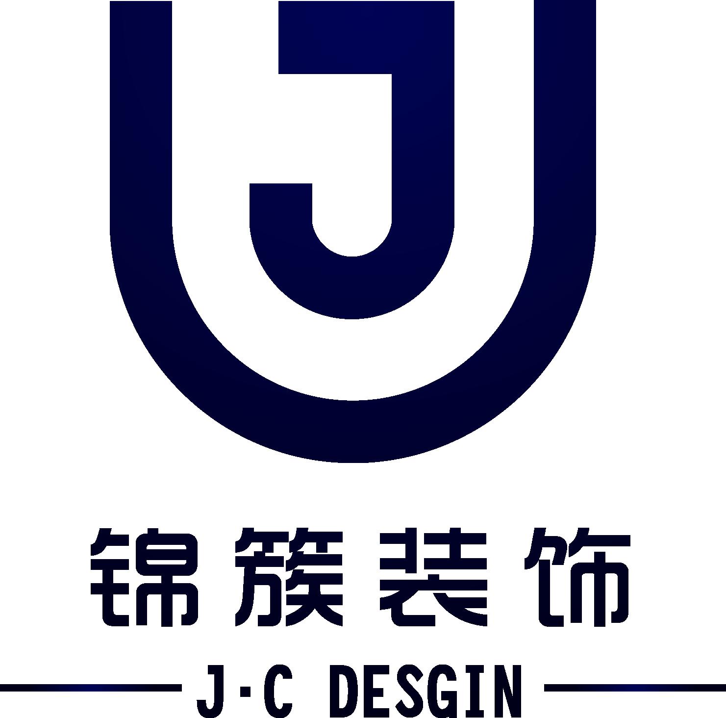 杭州锦簇装饰设计有限公司