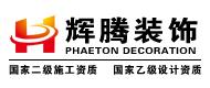 苏州辉腾建筑装饰工程有限公司淮安分公司
