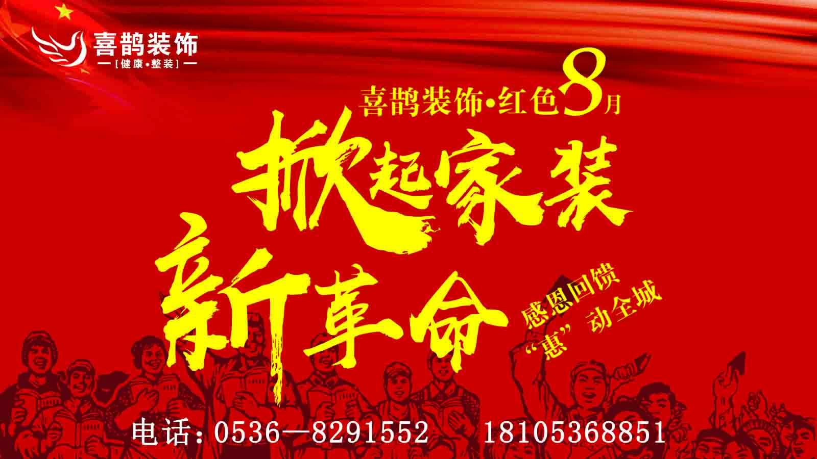 """【红色八月 """"惠""""动鸢城】 喜鹊装饰打响家装新革命"""