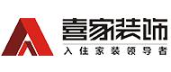 湖南省喜家装饰设计工程有限责任公司