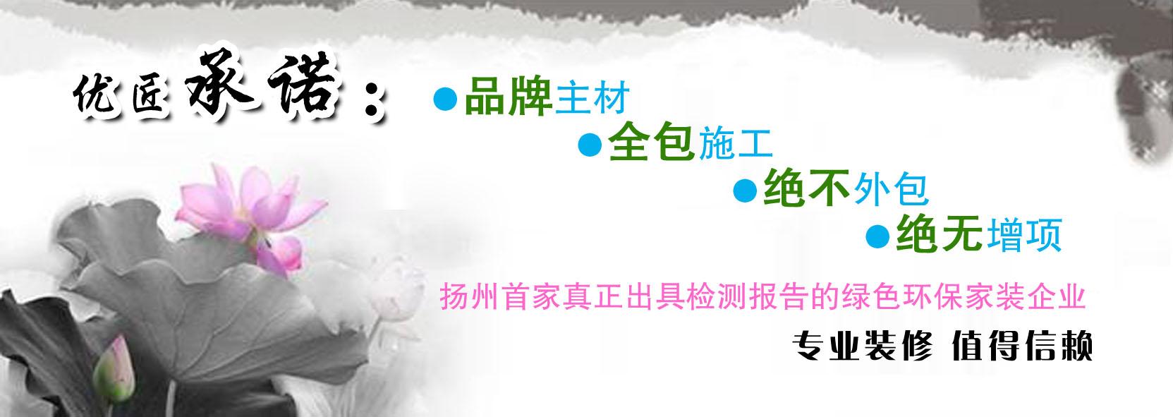 扬州优匠装饰工程有限公司