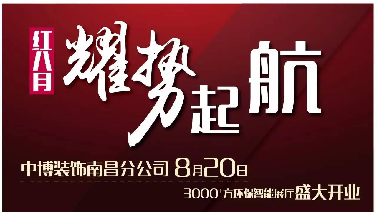 南昌中博装饰8·20盛大开业!红八月耀势起航啦!