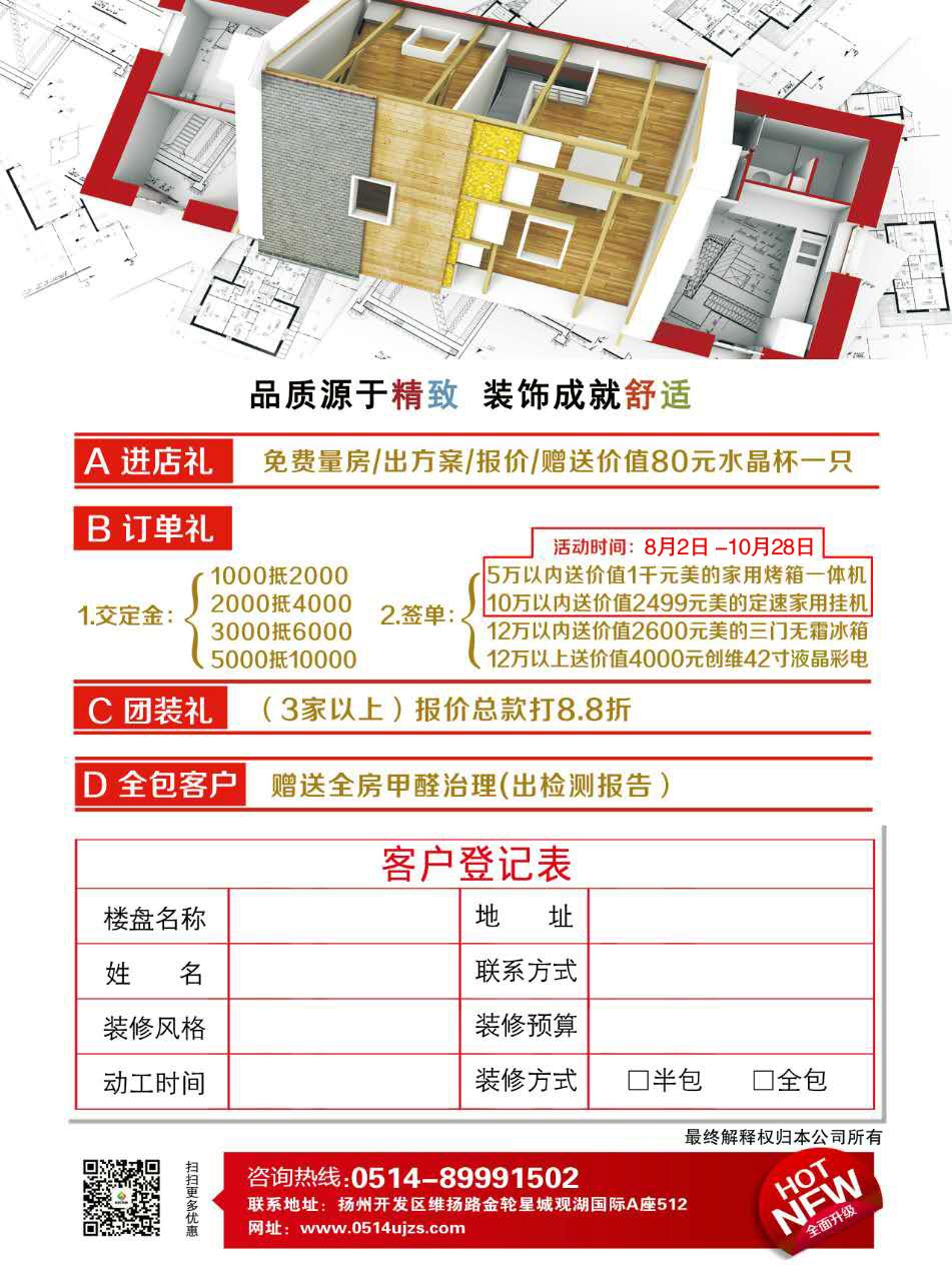 优匠装饰周年庆与南京银行联手打造