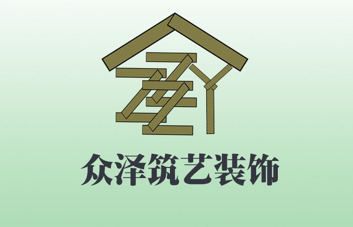 西安众泽筑艺装饰装修有限公司