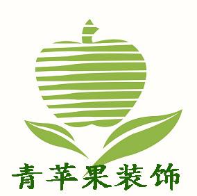 青苹果乐园装饰工程有限公司
