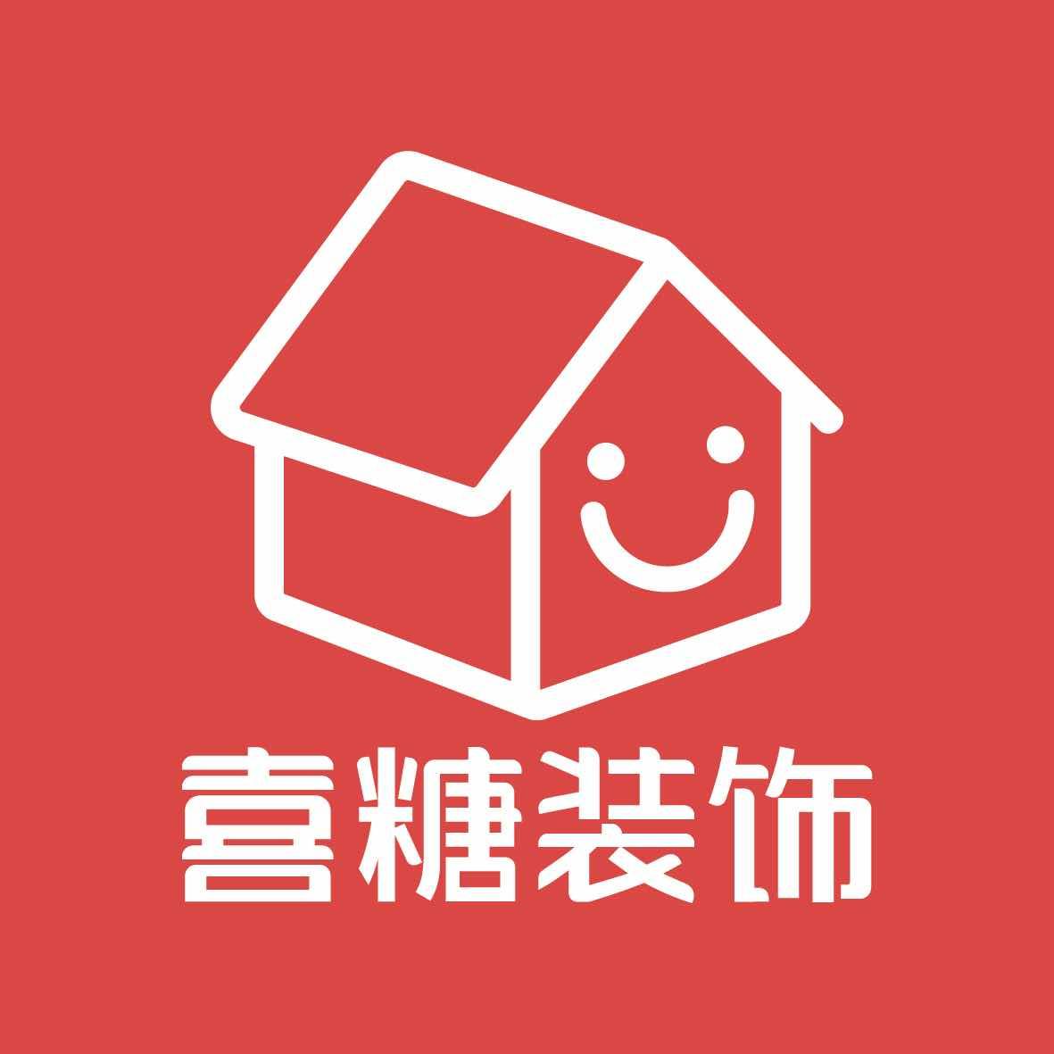 湖南喜糖装饰设计工程有限公司
