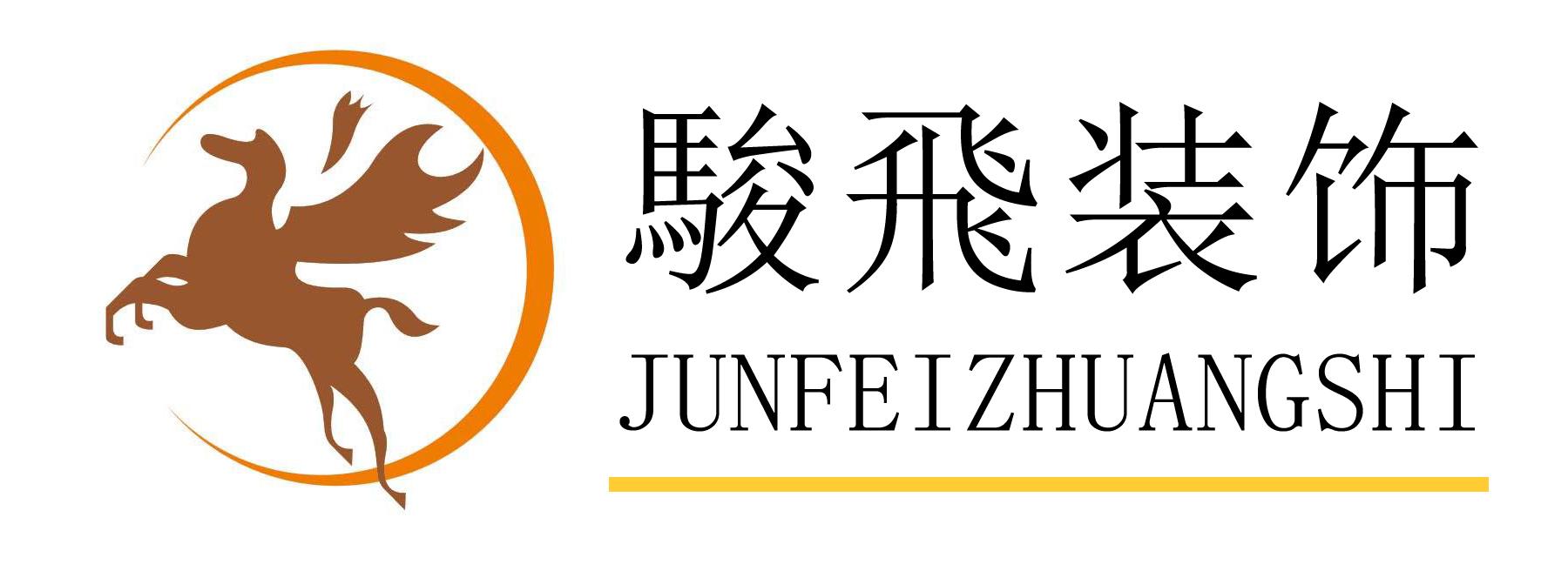 深圳市骏飞装饰设计工程有限公司