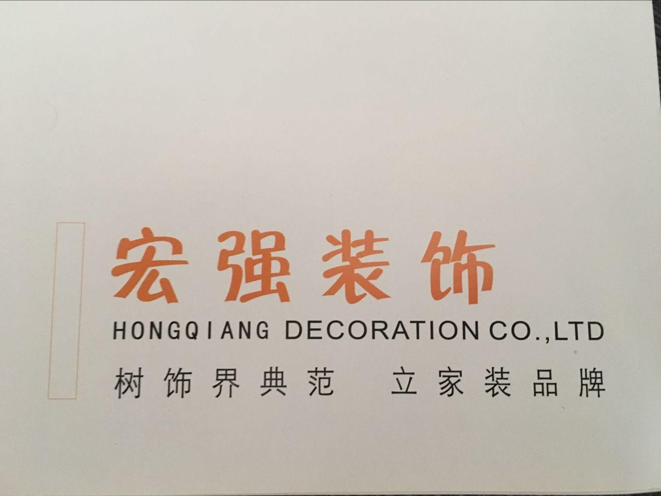 济南宏强装饰设计工程有限公司
