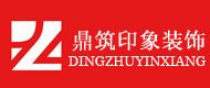 惠州市鼎筑印象装饰工程有限公司