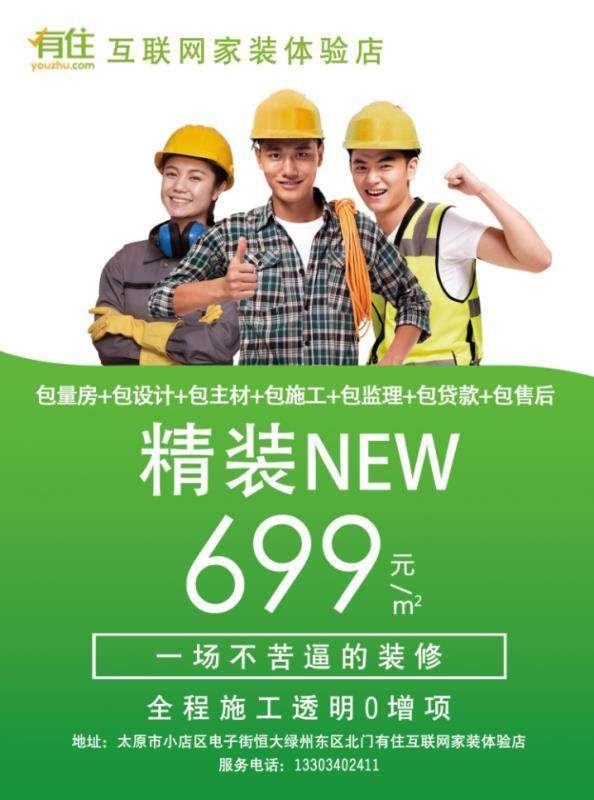 699/㎡整包服务