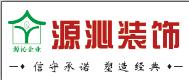 上海源沁装潢设计有限公司