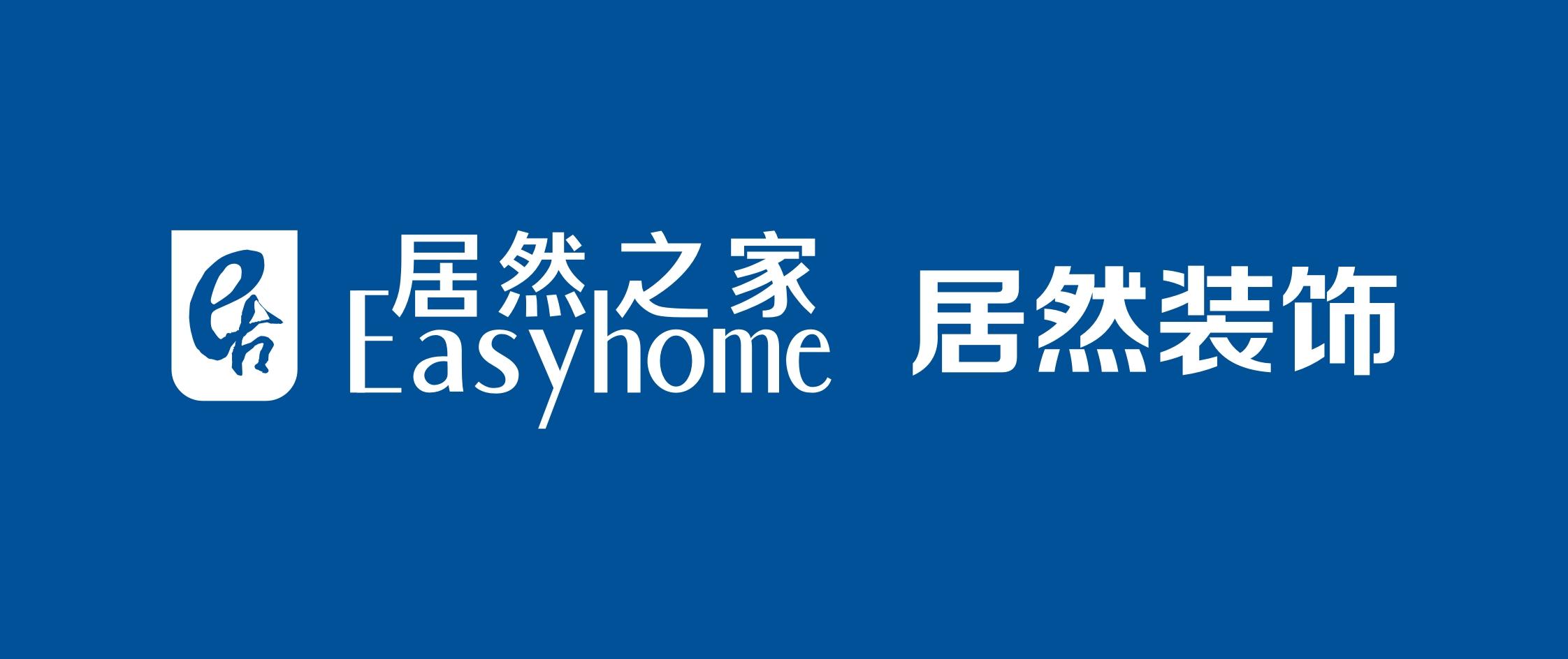 武汉居然之家家居市场有限公司乐屋装饰汉口分公司