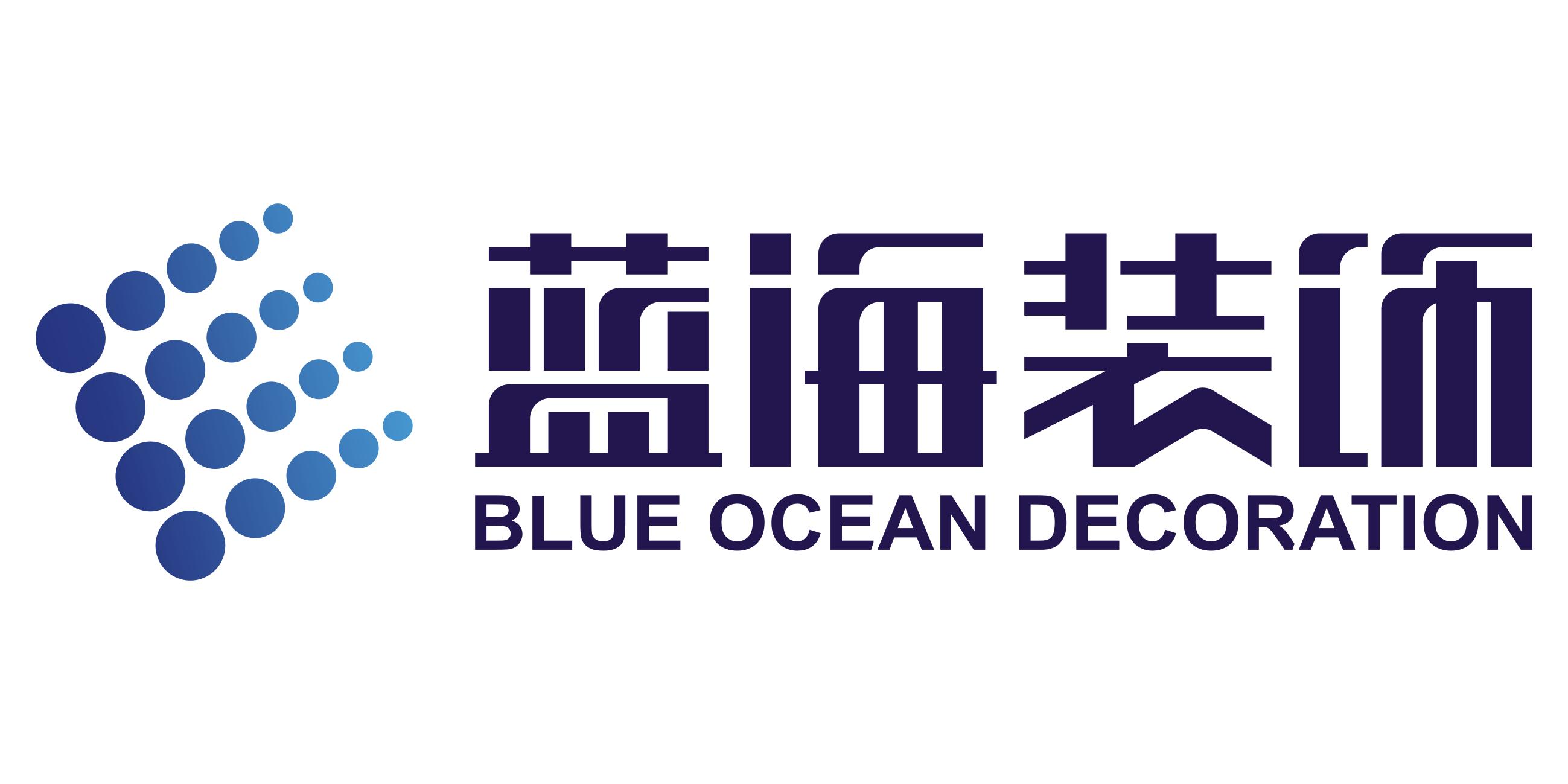 浙江蓝海装饰工程有限公司