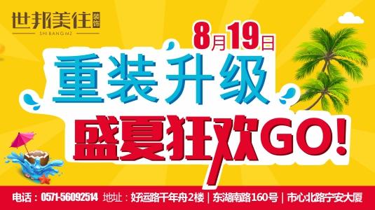 """8月19号""""重装升级 盛夏狂欢GO""""拎包入住立减5万!"""