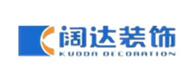 北京阔达装饰(集团)青岛分公司