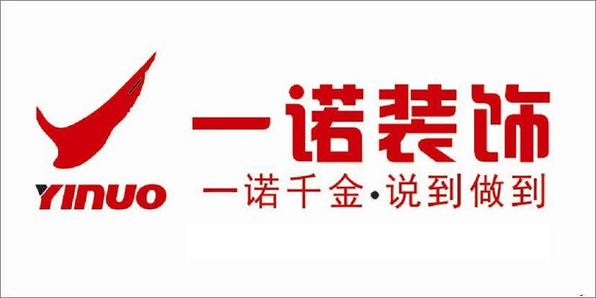 台州一诺装饰工程有限公司