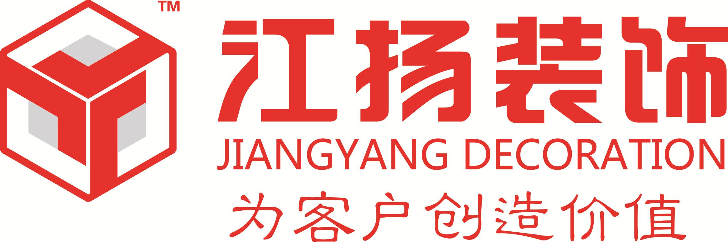 江苏江扬建筑装饰工程有限公司