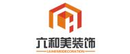 武汉六和美装饰工程有限公司