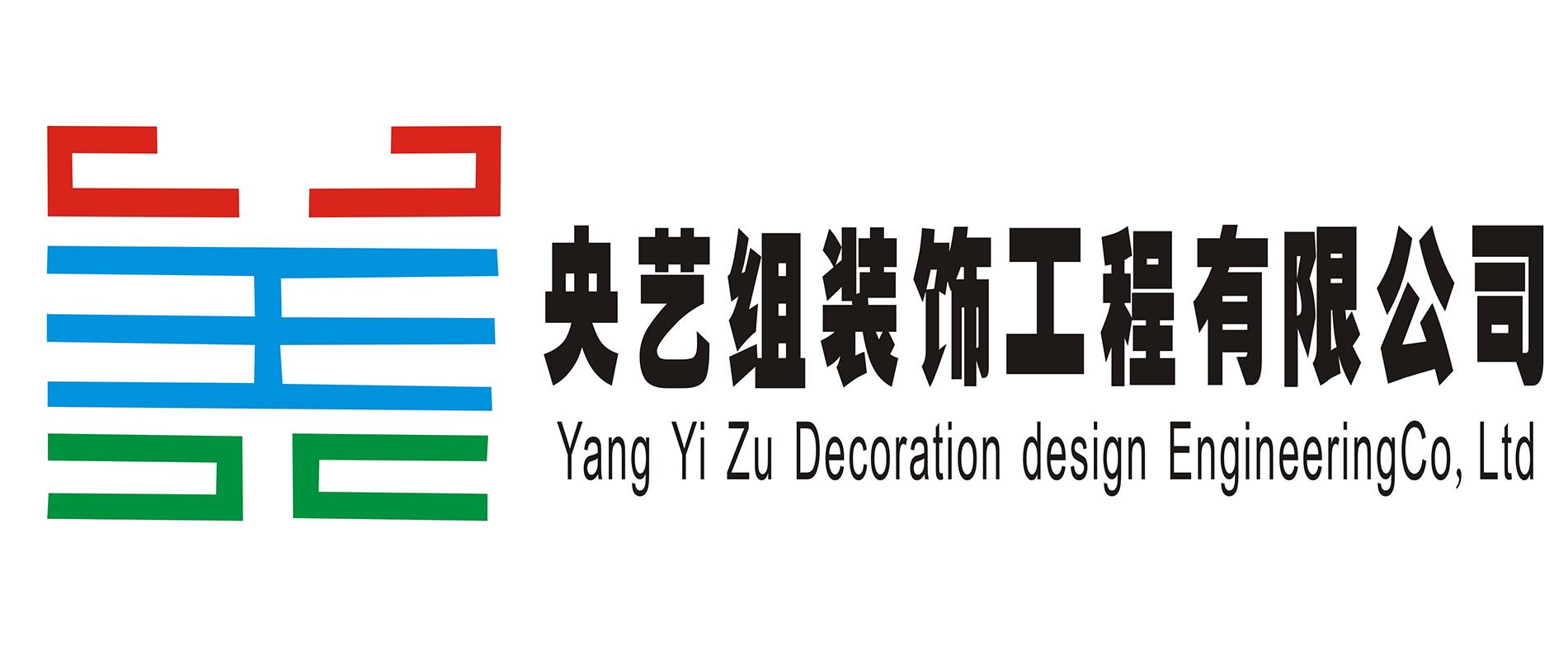 湛江市央艺组装饰设计有限公司