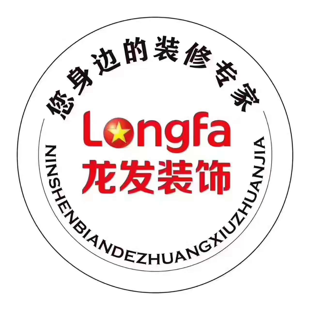 北京龙发装饰公司新乡直营公司