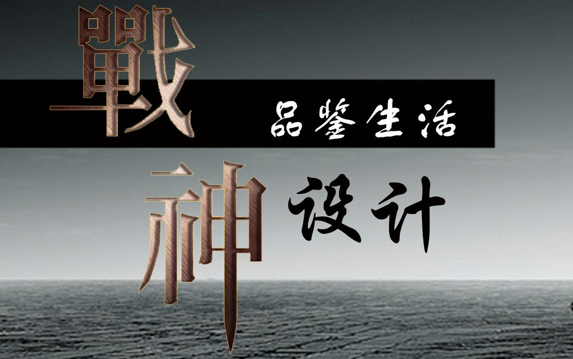 香港战神装饰设计文化有限公司