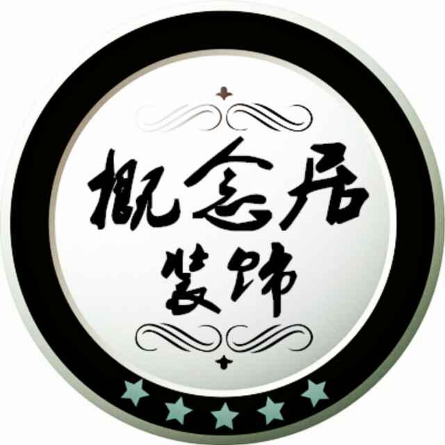 郴州概念居装饰