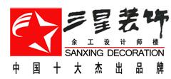 赣州市三星装饰设计工程有限公司余工分公司