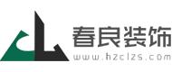 杭州春良装饰有限公司