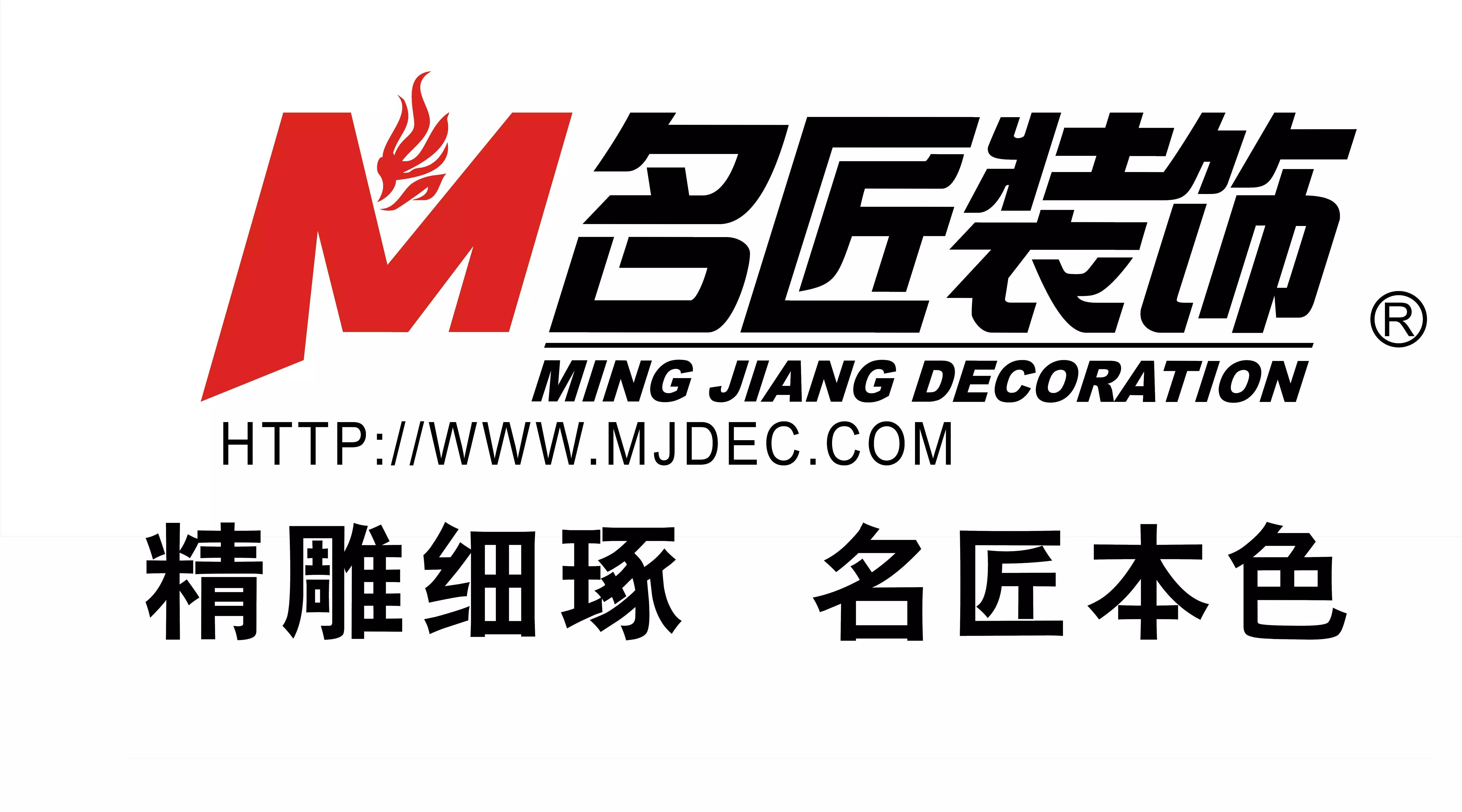 广州名匠装饰设计工程有限公司