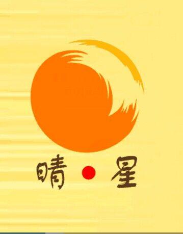 广州晴星装饰达州分公司