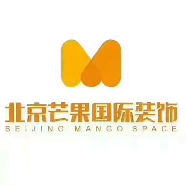 北京芒果国际装饰