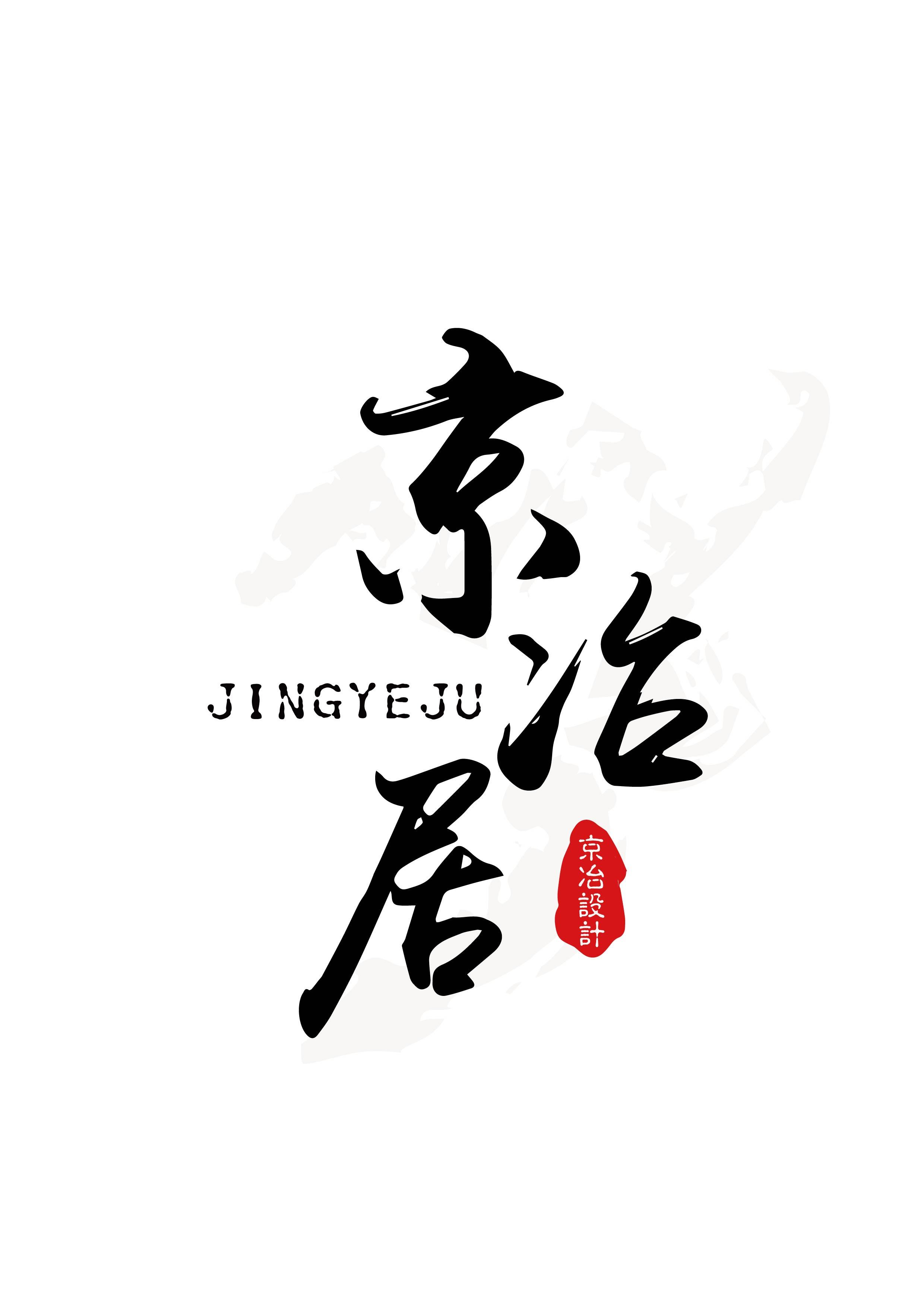 南京京冶居装饰工程有限公司