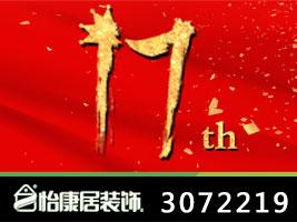 怡康居17周年庆——一直都很贵,除了这一次!!
