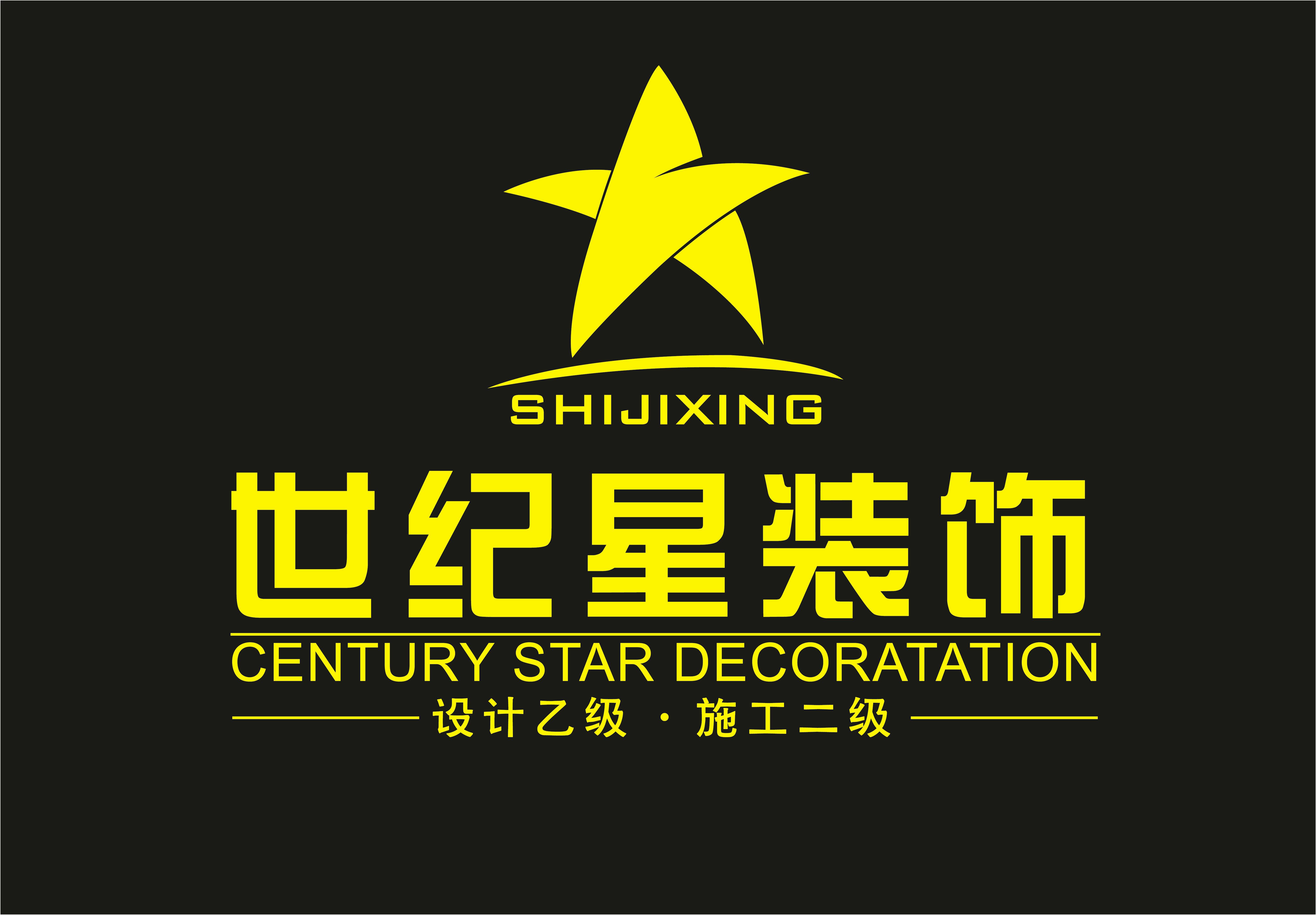 深圳世纪星装饰有限公司