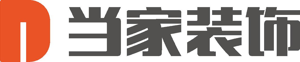陕西当家装饰设计工程有限公司