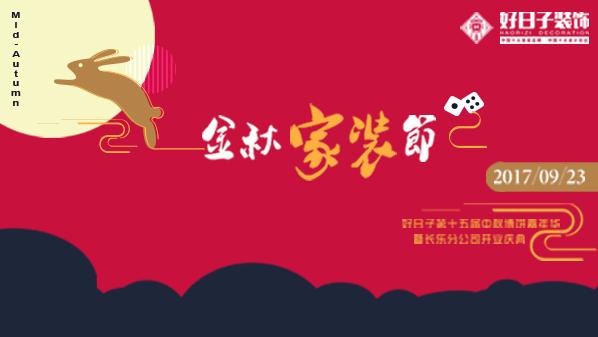9.23中秋家装节