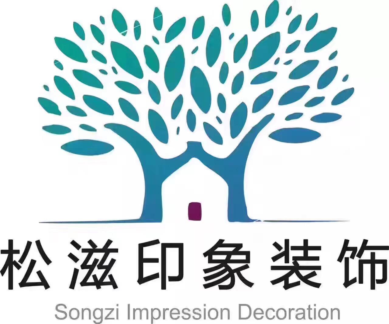 松滋印象装饰设计工程有限公司