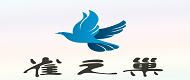 南昌雀之巢装饰设计工程有限公司